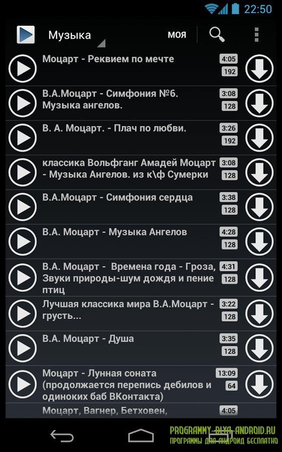 скачать с вконтакте андроид видео
